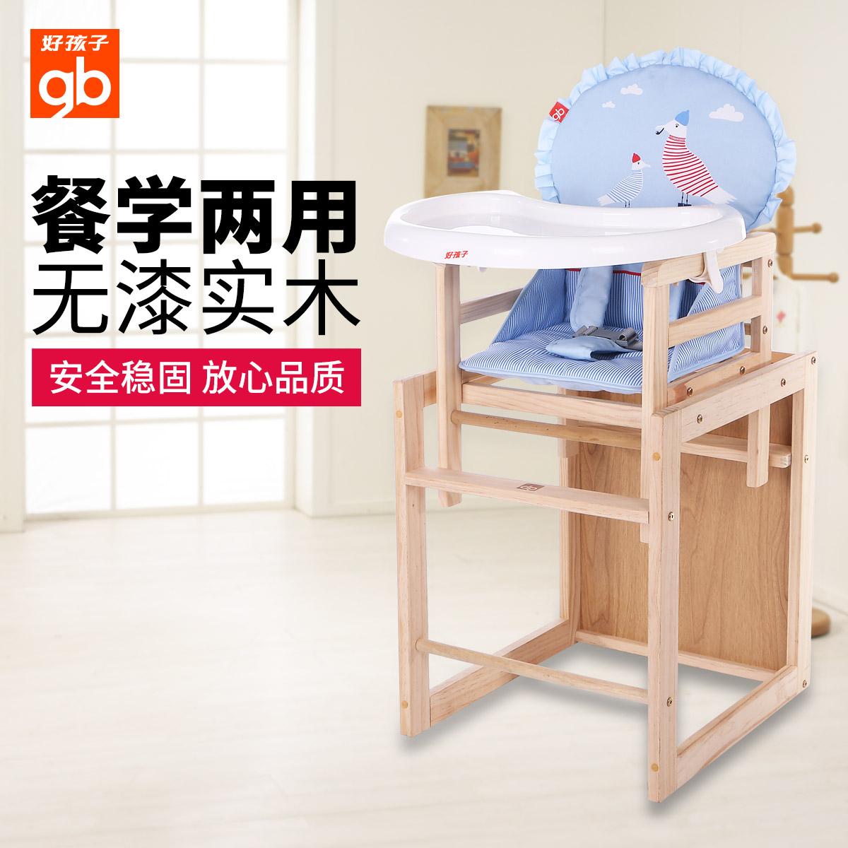 儿童餐椅实木多功能宝宝餐椅婴儿餐椅吃饭座椅