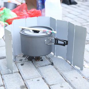 铝合金户外炉头挡风板 卡式炉防风板 超轻折叠 煤气灶挡风8片10片