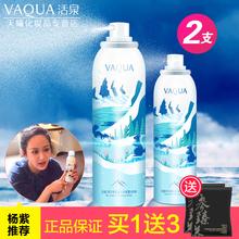 活泉补水保湿喷雾爽肤水晒后舒缓肌肤收缩毛孔控油定妆化妆水正品
