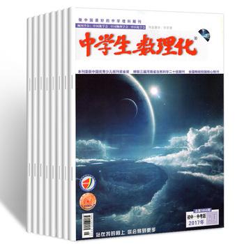 【1-6月】中最新注册白菜全讯网数理化杂志初中