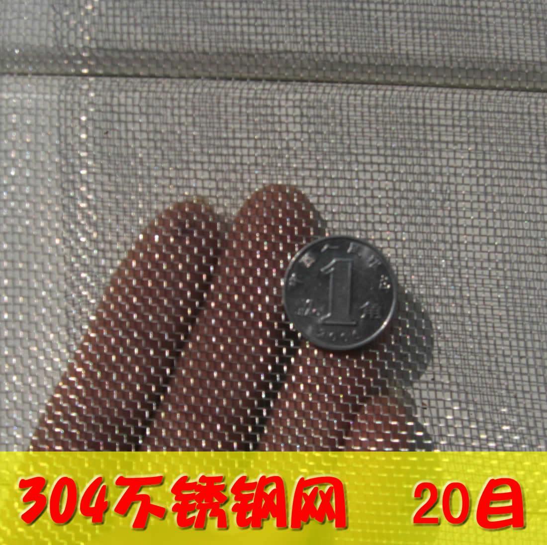 不锈钢304材质 304/滤网/不锈钢网/丝网/过滤筛网 20目