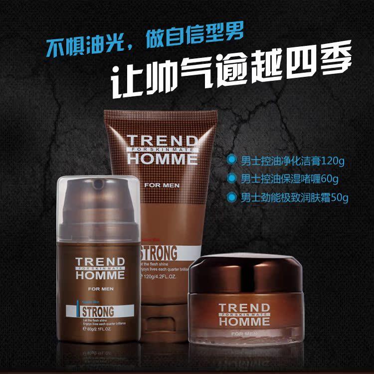 夏季男士面部护理套装正品补水保湿美白护肤品油性皮肤干性敏感