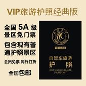 行游天下VIP自驾车旅游护照自驾游护照2017旅游年卡年票一卡通
