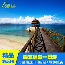 船票 海南旅游 接送 三亚蜈支洲岛一日游纯玩团含门票 亚龙湾可接