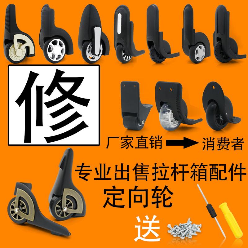 拉杆箱行李箱单向轮配件旅行箱包配件定向轮子维修脚轮轱辘滚轮